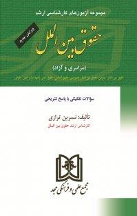 کتاب مجموعه آزمون های کارشناسی ارشد حقوق بین الملل