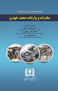 کتاب مجموعه قوانین کاربردی حاکم بر صادرات و واردات صنعت خودرو
