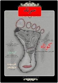 ماهنامه سرند – شماره ۶ (نسخه PDF)