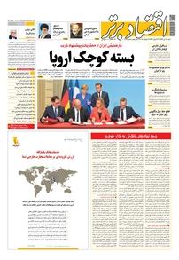 مجله هفتهنامه اقتصاد برتر شماره ۳۰۵