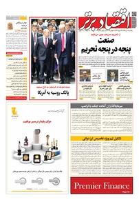 مجله هفتهنامه اقتصاد برتر شماره ۳۰۶