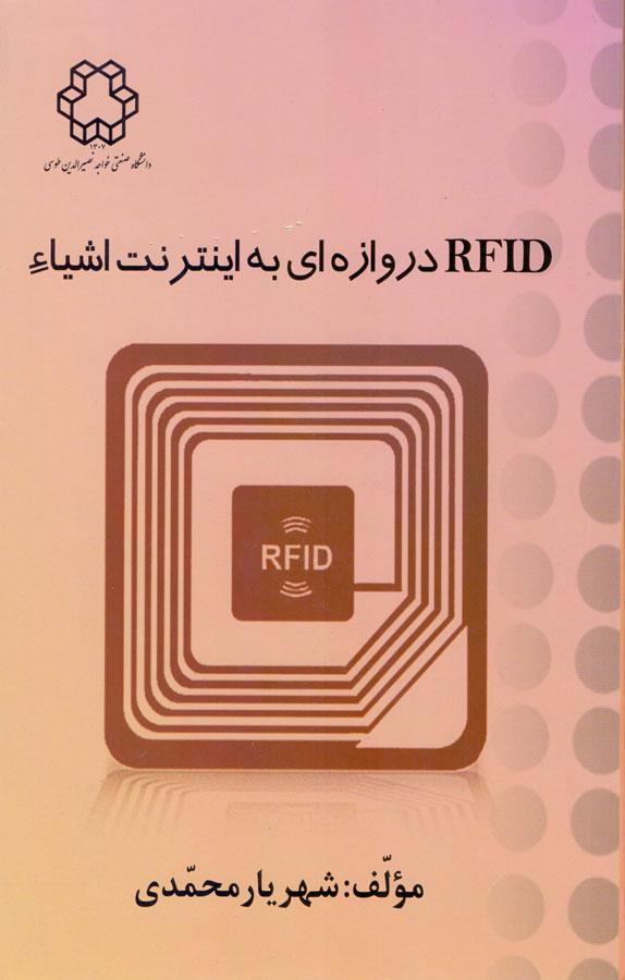 کتاب RFID