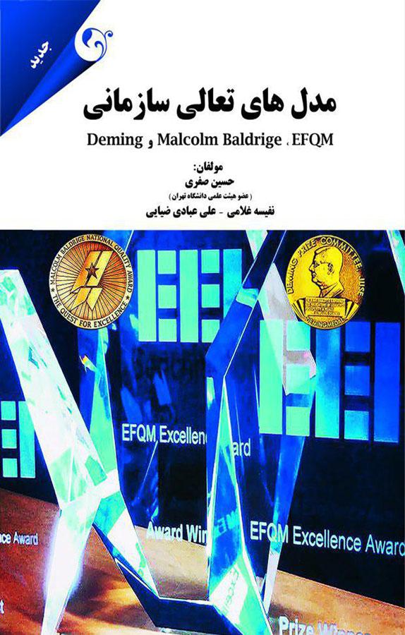 کتاب مدلهای تعالی سازمانی