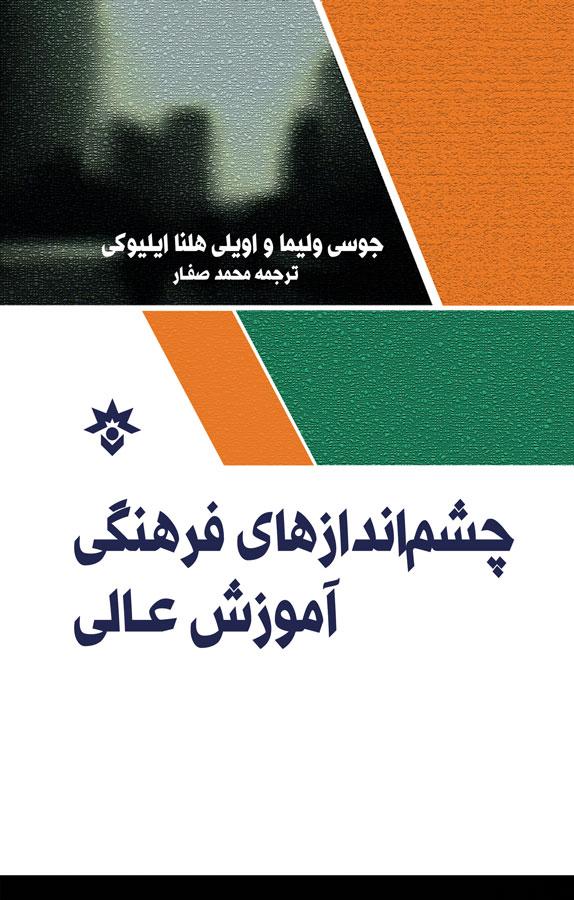 کتاب چشماندازهای فرهنگی آموزش عالی