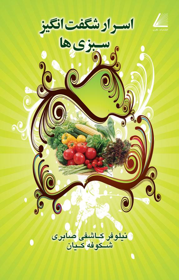 کتاب اسرار شگفتانگیز سبزیها