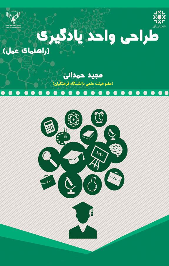 کتاب طراحی واحد یادگیری