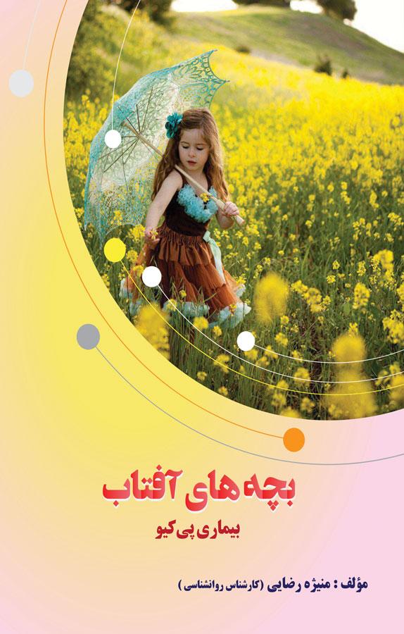 کتاب بچههای آفتاب