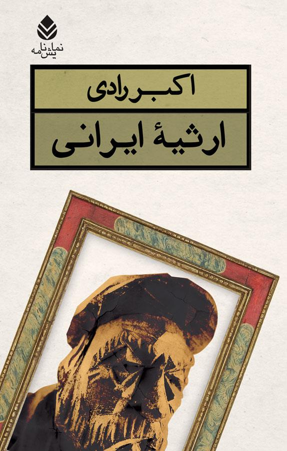 کتاب ارثیه ایرانی