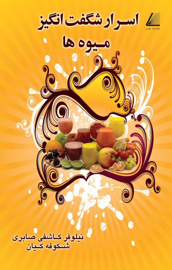 کتاب اسرار شگفت انگیز میوهها