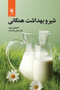 کتاب شیر و بهداشت همگانی