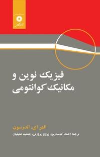 کتاب فیزیک نوین و مکانیک کوانتومی
