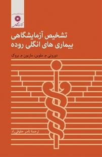 کتاب تشخیص آزمایشگاهی بیماریهای انگلی روده