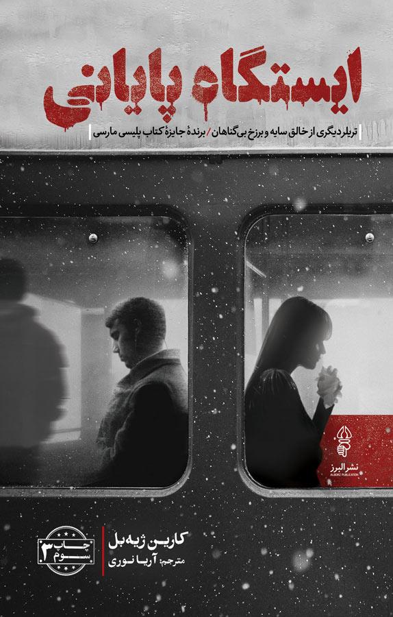 کتاب ایستگاه پایانی