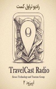 پادکست: رادیو تراولکست - قسمت دوم
