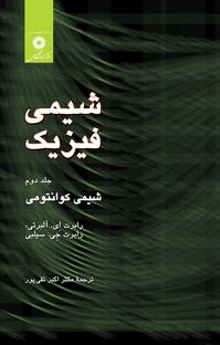 کتاب شیمی فیزیک – جلد دوم