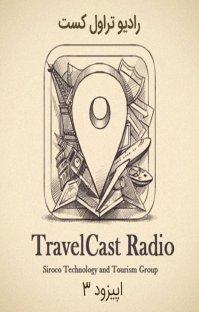 پادکست رادیو تراولکست