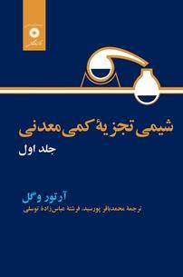 کتاب شیمی تجزیه کمی معدنی – جلد اول