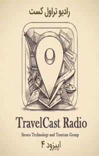 پادکست: رادیو تراولکست - قسمت چهارم