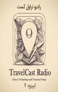 کتاب صوتی رادیو تراولکست