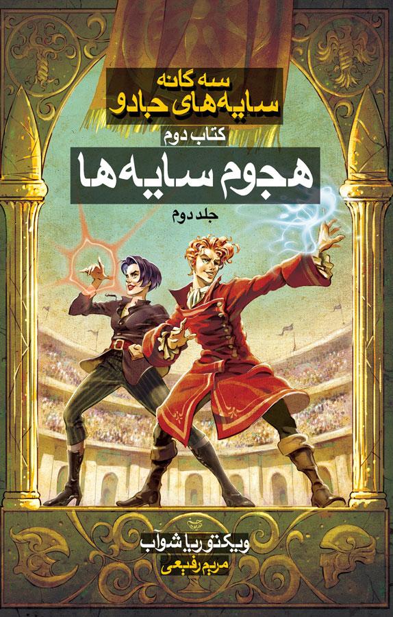 سايههای جادو: هجوم سایهها- کتاب دوم - جلد دوم