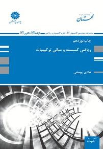 کتاب ریاضی گسسته و مبانی ترکیبات