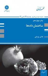 کتاب ساختمان داده