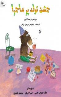 جشن تولد پر ماجرا - نسخه صوتی