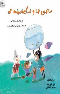 کتاب صوتی ماهیها و تنگ شیشهای