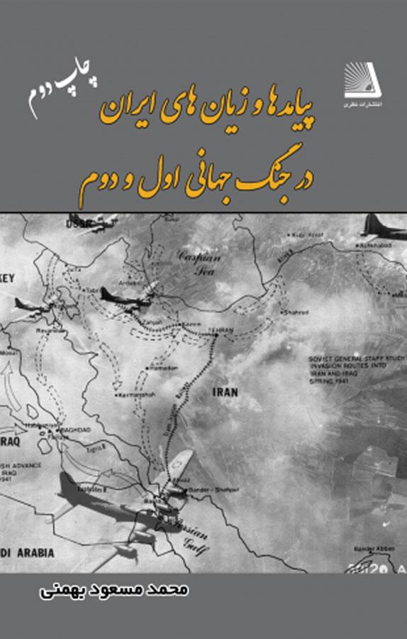 کتاب پیامدها و زیانهای ایران در جنگ جهانی اول و دوم