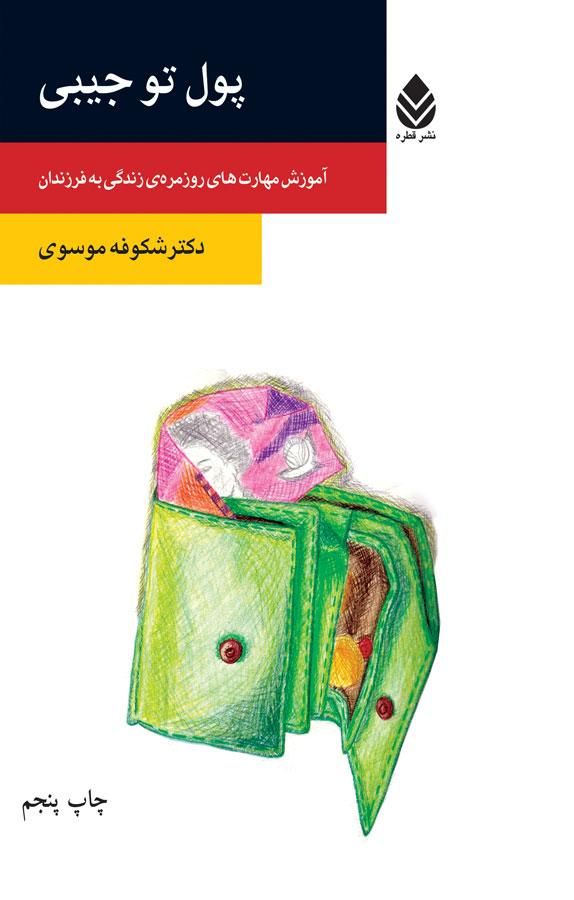 کتاب پول توجیبی