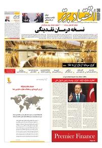 هفتهنامه اقتصاد برتر شماره ۳۰۹ (نسخه PDF)