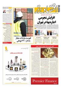 مجله هفتهنامه اقتصاد برتر شماره ۳۱۰