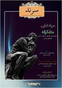 مجله ماهنامه سرند – شماره ۲۱
