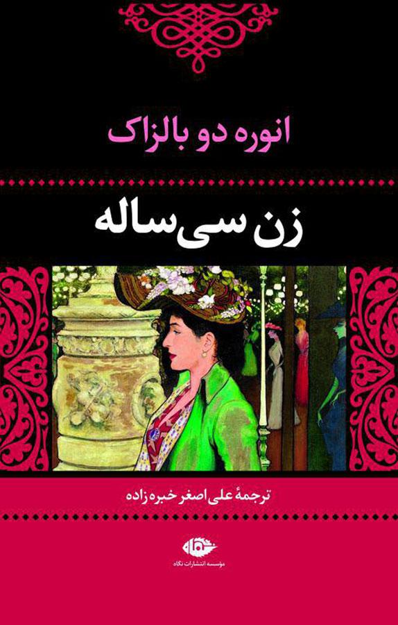 کتاب زن سیساله