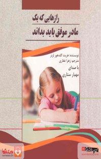 کتاب صوتی رازهایی که یک مادر موفق باید بداند