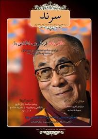 مجله ماهنامه سرند – شماره ۲۴