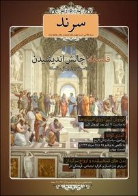 مجله ماهنامه سرند – شماره ۲۵