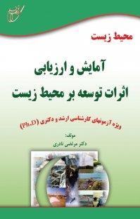 کتاب آمایش و ارزیابی اثرات توسعه بر محیطزسیت