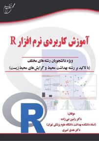 کتاب آموزش کاربردی نرمافزار  R