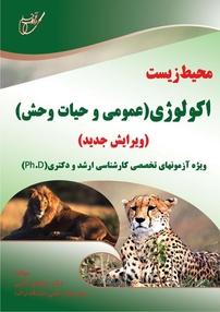 کتاب اکولوژی عمومی و حیات وحش