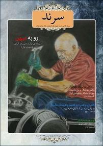 مجله ماهنامه سرند – شماره ۳۰