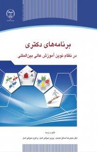 برنامههای دکتری در نظام نوین آموزش عالی بینالمللی (نسخه PDF)