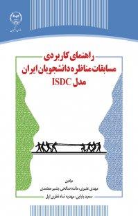 کتاب راهنمای کاربردی مسابقات مناظره دانشجویان ایران مدل ISDC