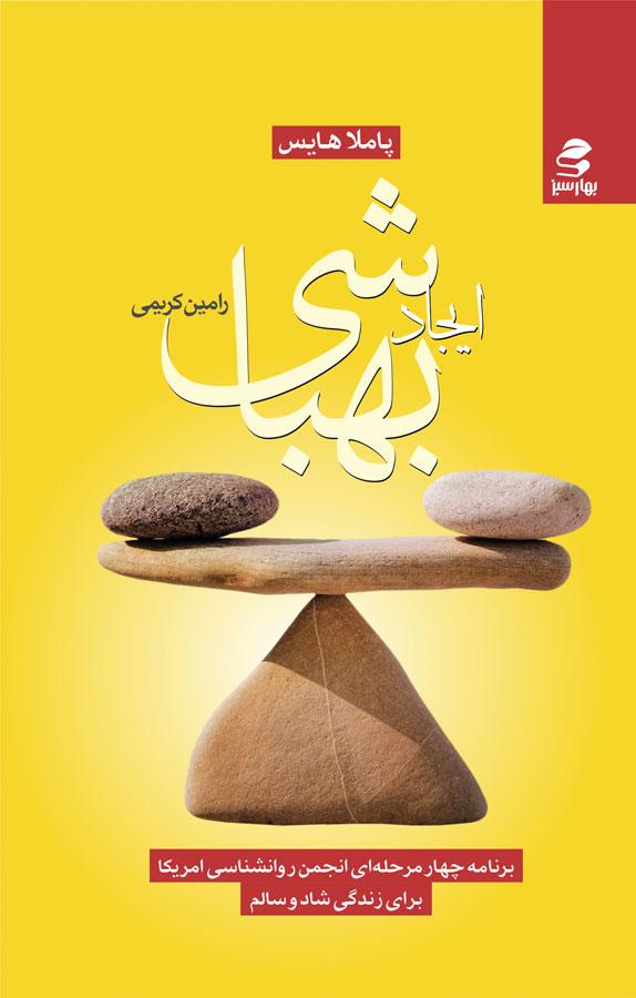 کتاب ایجاد بهباشی با کمک روانشناسی مثبتگرا