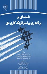 کتاب مقدمهای بر برنامهریزی استراتژیک کاربردی