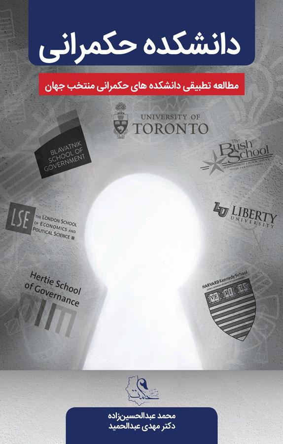 دانشکده حکمرانی: مطالعه تطبیقی دانشکدههای حکمرانی منتخب جهان
