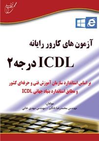 آزمونهای کارور رایانه ICDL درجه ۲ (نسخه PDF)