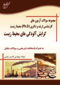 کتاب مجموعه سوالات آزمونهای کارشناسی ارشد و دکتری محیط زیست گرایش آلودگیهای محیطزیست