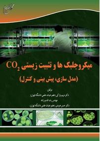 کتاب میکروجلبکها و تثبیت زیستی CO۲