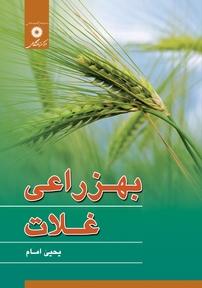 کتاب بهزراعی غلات